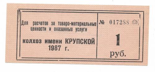 Колхоз Крупской Каменка Донецк 1 рубль 1987 штамп малый