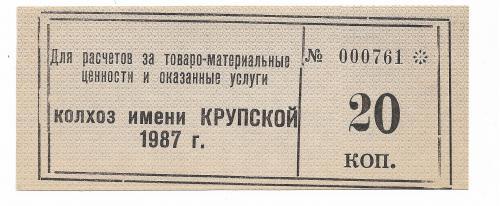 Колхоз Крупской Каменка Донецк 20 копеек 1987 без штампа