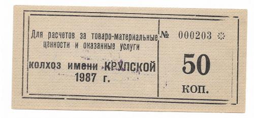 Колхоз Крупской Каменка Донецк 50 копеек 1987 штамп малый