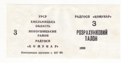 Коммунар 3 талона совхоз 1989 Хмельницкая обл, Новоушицкий р-н, пергамент, УССР