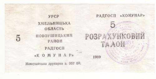 Коммунар 5 талонов совхоз 1989 Хмельницкая обл, Новоушицкий р-н, пергамент, УССР штамп