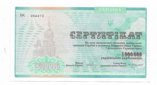 Компенсационный сертификат 1000000 карбованцев 1 млн 1994, штамп Енакиево, Донецкая обл.