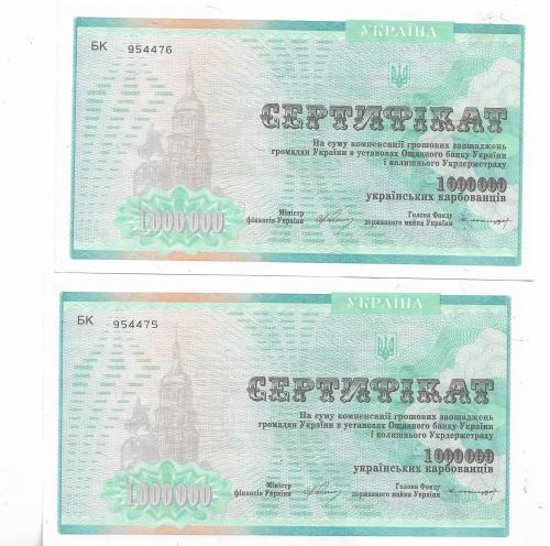 Компенсационный сертификат 1000000 карбованцев 1 млн 1994, штамп Енакиево, пара 2шт, номера подряд
