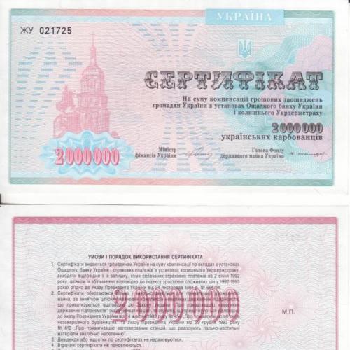 Компенсационный сертификат 2 млн миллион 2000000 карбованцев 1994 UNC Украина