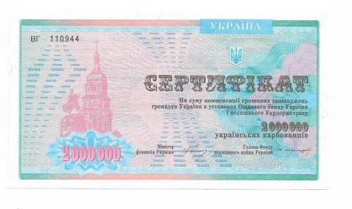 Компенсационный сертификат 2000000 карбованцев 2 млн 1994, штамп Енакиево Донецкая обл