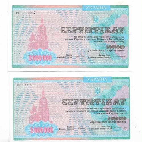 Компенсационный сертификат 2000000 карбованцев 2 млн 1994, штамп Енакиево пара 2шт, номера подряд