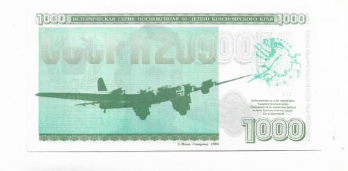 Красноярск 1994 юбилейная бона. 1000 рублей без в\з. UNC