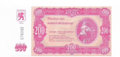 Красноярск 1994 юбилейная бона. 200 рублей без в\з. UNC