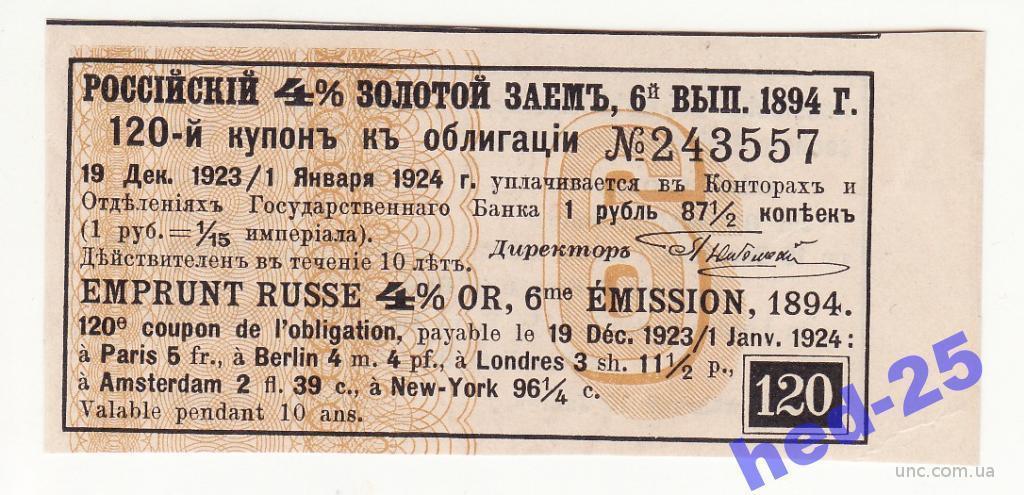 Купон 4% Золотой заем 1894. 1 рубль 87,5 коп. №120