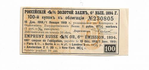 Купон, 4% Золотой заем 1894. 1 рубль 87,5 копеек № 100