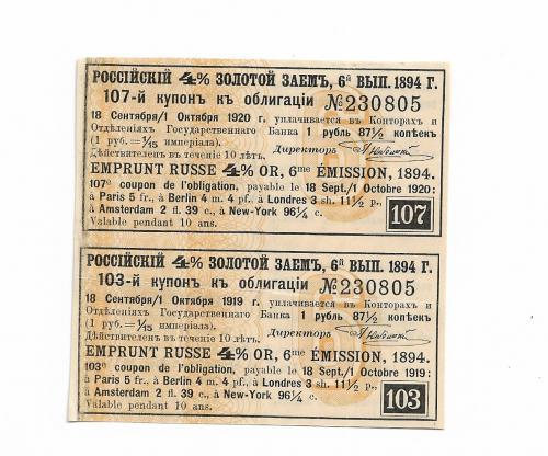 Купон, 4% Золотой заем 1894. 1 рубль 87,5 копеек № 103, 107. Сцепка пара, 2шт.