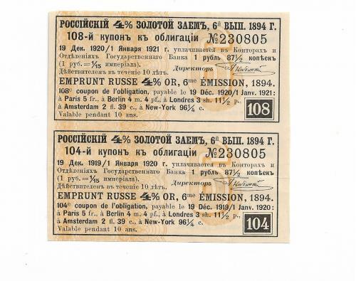 Купон, 4% Золотой заем 1894. 1 рубль 87,5 копеек № 104, 108. Сцепка пара, 2шт.