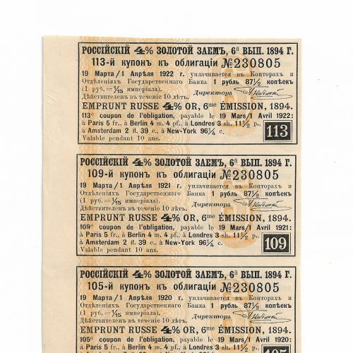 Купон, 4% Золотой заем 1894. 1 рубль 87,5 копеек № 105, 109, 113. Сцепка 3шт.