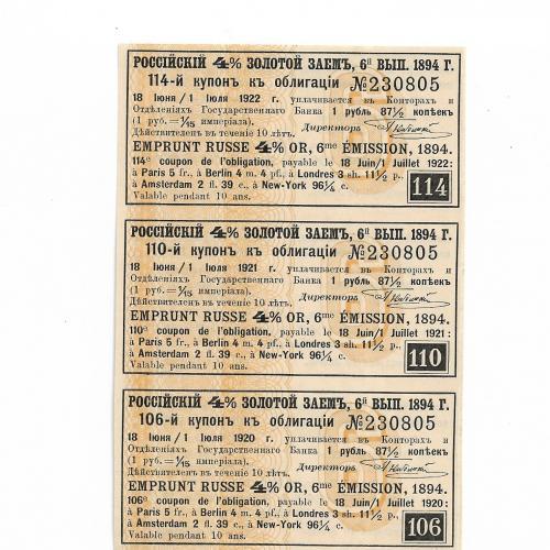 Купон, 4% Золотой заем 1894. 1 рубль 87,5 копеек № 106, 110, 114. Сцепка 3шт.