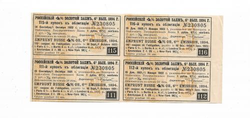 Купон, 4% Золотой заем 1894. 1 рубль 87,5 копеек № 111, 112, 115, 116. Сцепка квартблок, 4шт.
