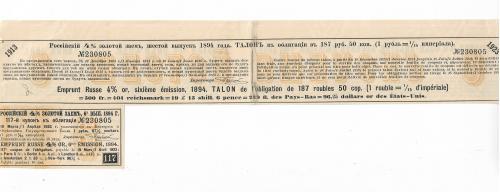 Купон, 4% Золотой заем 1894. 1 рубль 87,5 копеек № 117 с корешком