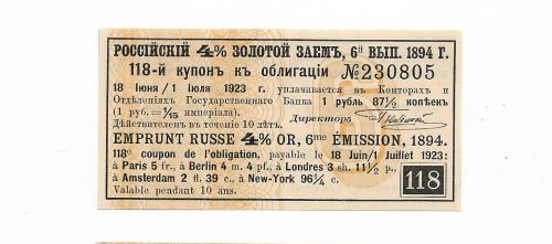 Купон, 4% Золотой заем 1894. 1 рубль 87,5 копеек № 118
