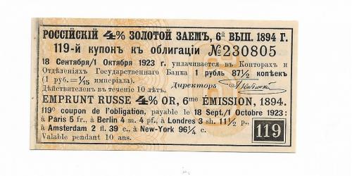 Купон, 4% Золотой заем 1894. 1 рубль 87,5 копеек № 119