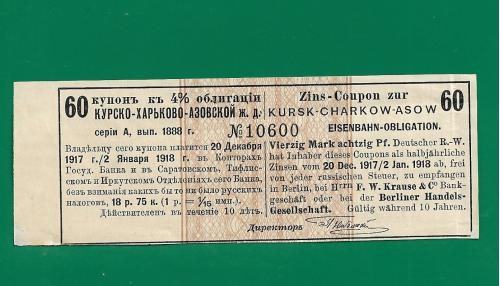Купон облигации 18 рублей 75 копеек 1888 г. Курско- Харьково- Азовской железной дороги 1917 1918
