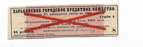Купон образец Харьков срок 1915 красный