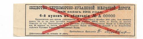 Купон  образец от облигации черноморско-кубанской железной дороги 1911