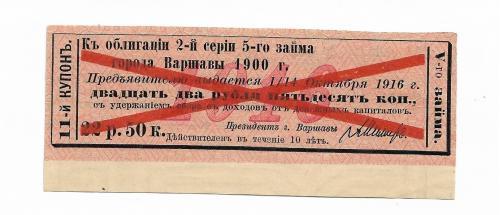 Купон  образец от облигации города Варшавы 1900