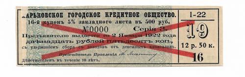 Купон  образец от облигации Харьков городское кред. общество, синий