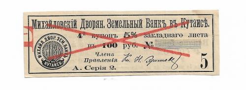 Купон образец от облигации Михайловского дворянск. земельного банка Кутаиси Грузия 1894