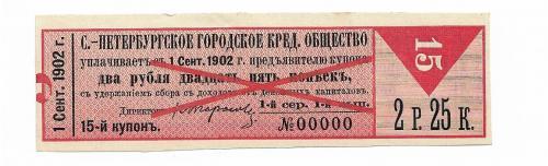 Купон  образец от облигации Санкт-Петербургское городское кред. общество.