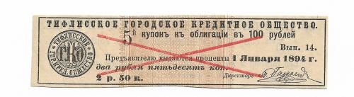 Купон образец от облигации Тбилиси Тифлис Грузия 1894