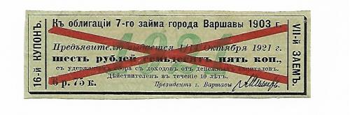 Купон  образец от облигации Варшавы 1903. №4