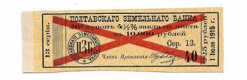 Купон образец Полтава, срок с 1915