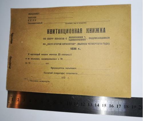 Квитанц. книжка (25 квит.) сбор взносов с колхозников, единоличников на заем 2-й пятилетки 1936