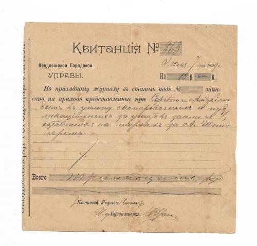 Квитанция 13 рублей Феодосия Крым городская управа 1899.