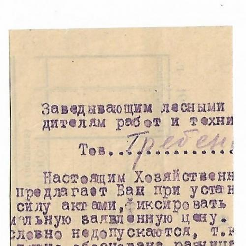 Квитанция дореволюционн. бензин, масло, свечи.. Вторич. использ. 1921 Киев. Лесозаготовки. Две части