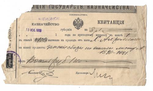 Квитанция госказначейства Киев 1915