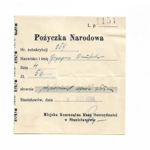 Квитанция займа 56 злотых Ивано-Франковск, Станиславов 1934