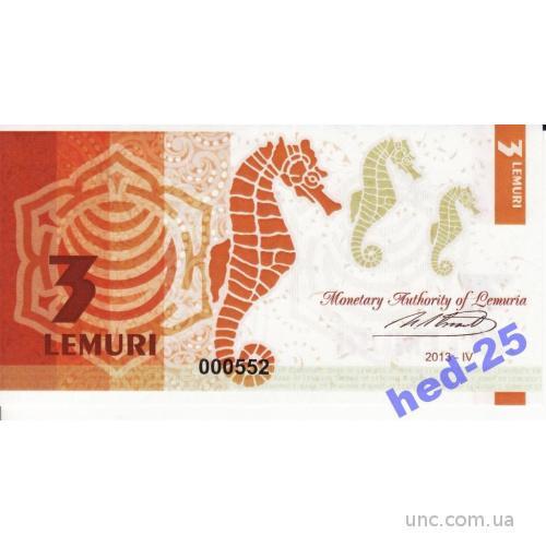 Лемурия 3 лемури AUNC 2013 неофиц. выпуск с вз