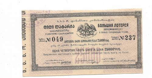 Лотерея 25000 рублей 1922 в пользу голодающих Грузии