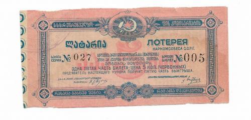 Лотерея 5 копеек червонных 1924 Наркомсобес Грузия