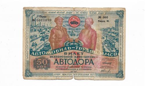 Лотерея Автодора 50 копеек 1930 4-й разряд склеенная