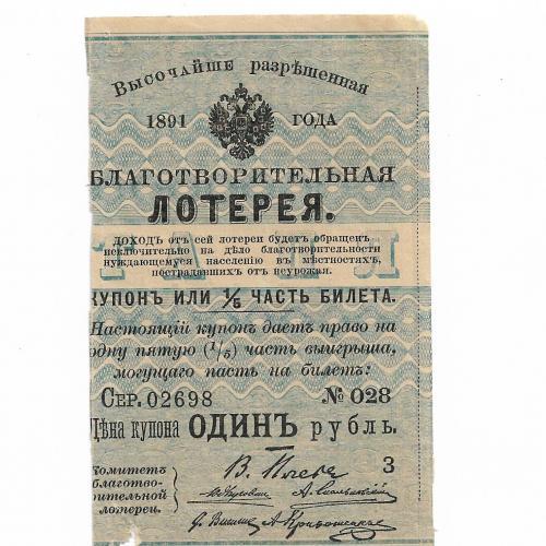 Лотерея Благотворительная купон 1 рубль 1891 редкость