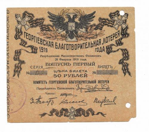 Лотерея Георгиевская благотворительная 50 рублей 1919 Екатеринбург
