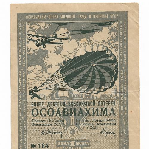 Лотерея ОСОАВИАХИМ 1 рубль 1935, 10-я