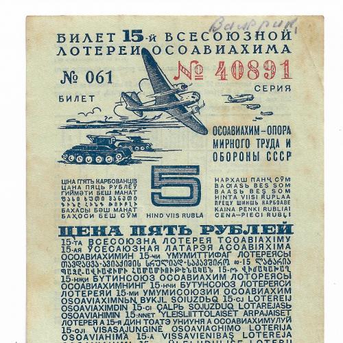Лотерея ОСОАВИАХИМ 5 рублей 1941