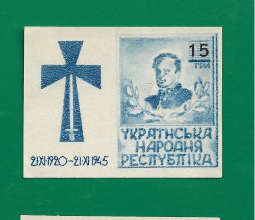 Марка УНР С.Петлюра 15 гривень 1920 1945 без перфорації  ППУ Підп. пошта України 50х38мм