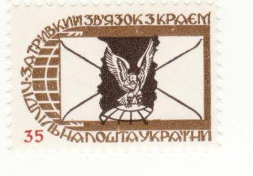 Марка Зв'язок з краєм. Підпільна пошта України 35 коричнева ППУ.