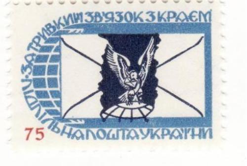 Марка Зв'язок з краєм. Підпільна пошта України 75 синя ППУ.