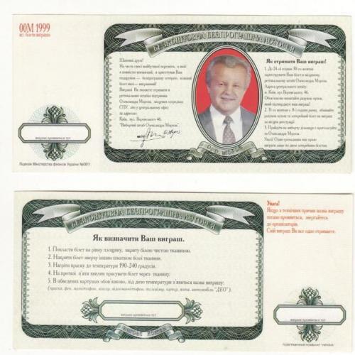 Мороз офиц. подкуп лотерея выборы президента 1999