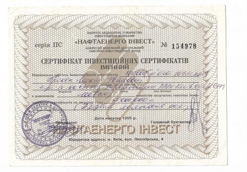 Нафтаенерго Інвест сертифікат акцій номінал 500000 карбованців на суму 50 млн крб 1995 Київ